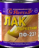 """Лак паркетный ПФ-231 """"Янтарь"""""""