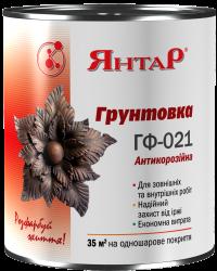 """ГРУНТОВКА ГФ-021 """"Янтарь"""""""